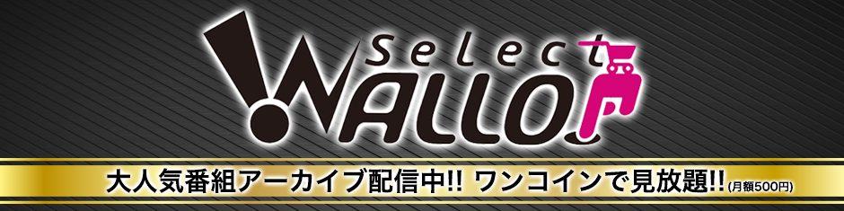 WALLOP SELECT